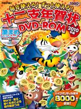 [表紙]毎年使える!ずっと使える!十二支年賀状DVD-ROM 2010年版