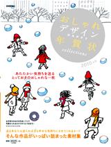 [表紙]おしゃれデザインHAPPY年賀状 collections 2010年版