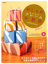 [表紙]おしゃれデジカメフレーム年賀状 collections 2010年版