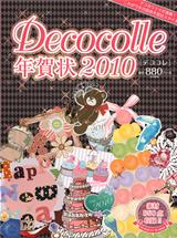 [表紙]デココレ年賀状 2010