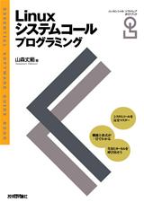 [表紙]Linuxシステムコールプログラミング