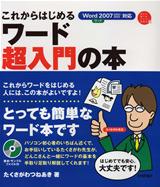 [表紙]これからはじめるワード超入門の本