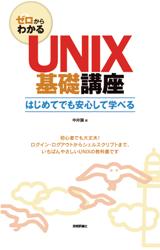 [表紙]ゼロからわかる UNIX基礎講座