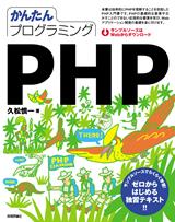 [表紙]かんたんプログラミング PHP