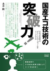 [表紙]国産エコ技術の突破力!―日本が世界のグリーンニューディールをリードする