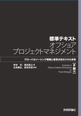 [表紙]標準テキスト オフショアプロジェクトマネジメント【PM編】