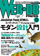 [表紙]WEB+DB PRESS Vol.53