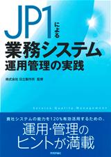 [表紙]JP1による業務システム運用管理の実践