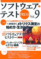 [表紙]ソフトウェア・テストPRESS Vol.9