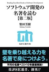 [表紙]ソフトウェア開発の名著を読む【第二版】