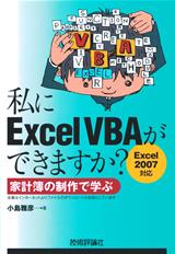 [表紙]私にExcelVBAができますか <Excel2007対応>
