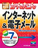 [表紙]今すぐ使えるかんたん インターネット&電子メール Windows7対応