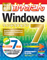 [表紙]今すぐ使えるかんたん Windows 7