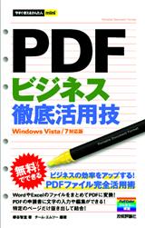 [表紙]今すぐ使えるかんたんmini PDF ビジネス徹底活用技