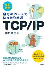 [表紙][改訂新版]自分のペースでゆったり学ぶ TCP/IP