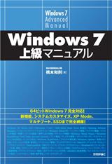 [表紙]Windows 7上級マニュアル