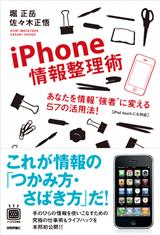 """[表紙]iPhone情報整理術−あなたを情報""""強者""""に変える 57 の活用法!"""