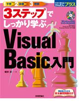[表紙]3ステップでしっかり学ぶ Visual Basic入門