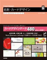 [表紙]名刺・カードデザイン すぐに使えるアートワーク