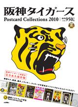 [表紙]阪神タイガース Postcard Collections 2010