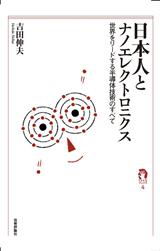 [表紙]日本人とナノエレクトロニクス―世界をリードする半導体技術のすべて―