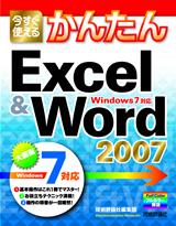 [表紙]今すぐ使えるかんたん Excel&Word 2007 [Windows 7対応]