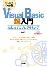 [表紙]ゼロからわかるVisual Basic超入門