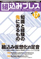 [表紙]組込みプレスVol.17