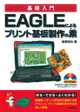 [表紙]EAGLEによるプリント基板製作の素