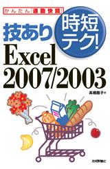 [表紙]技あり時短テク!Excel 2007/2003