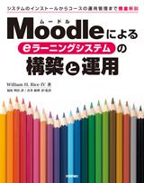 [表紙]Moodleによるeラーニングシステムの構築と運用