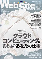 [表紙]Web Site Expert #27