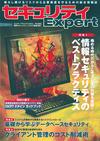[表紙]セキュリティExpert 2009