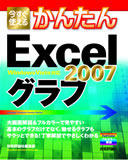 [表紙]今すぐ使えるかんたん Excel 2007 グラフ