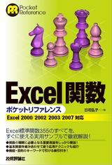 [表紙]Excel関数ポケットリファレンス