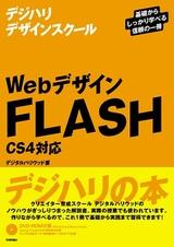 [表紙]Webデザイン FLASH <CS4対応>
