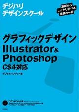 [表紙]グラフィックデザイン Illustrator&Photoshop <CS4対応>