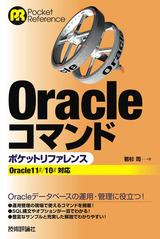 [表紙]Oracleコマンド ポケットリファレンス