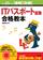 平成21年度 【春期】【秋期】ITパスポート試験合格教本