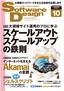 Software Design 2009年10月号