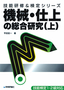 [表紙]機械・<wbr/>仕上の総合研究<wbr/>(上)