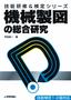 [表紙]機械製図の総合研究