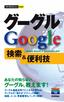 今すぐ使えるかんたんmini グーグル Google 検索&便利技