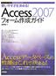 使いやすさを決める!Access2007フォーム作成ガイド