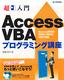 超入門 Access VBA プログラミング講座