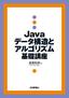 [表紙]Java データ構造とアルゴリズム 基礎講座