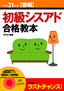 [表紙]平成<wbr/>21<wbr/>年度<wbr/>【春期】<wbr/>初級シスアド合格教本