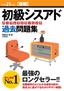 [表紙]平成<wbr/>21<wbr/>年度<wbr/>【春期】<wbr/>初級シスアド パーフェクトラーニング過去問題集