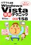 パワフル活用Windows Vista 剛腕テクニック <厳選技158>