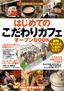 [表紙]はじめての<wbr/>「こだわりカフェ」<wbr/>オープン<wbr/>BOOK